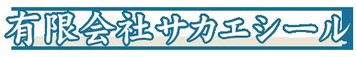 板橋など東京のシーリング・防水工事はサカエシール│協力会社・求人中